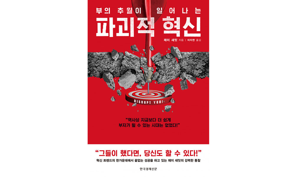 korean-disrupt-you