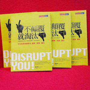Jay-Samit-Disrupt-You!-Chinese-Edition