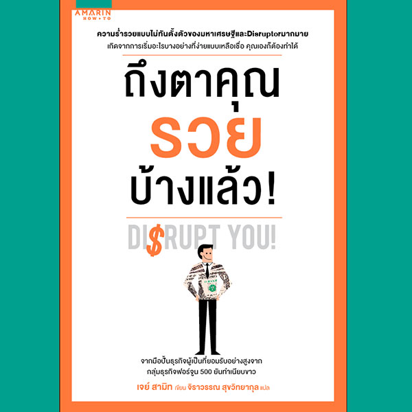 Jay-Samit-Disrupt-You!-Thai-Edition